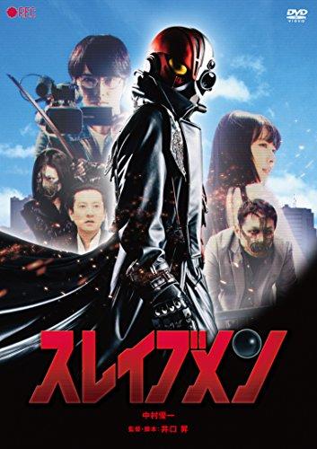 スレイブメン[DVD]