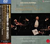 マーラー:交響曲第6番イ短調《悲劇的》アバド、ルツェルン祝祭管弦楽団
