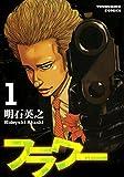 フラワー(1) (ヤングキングコミックス)