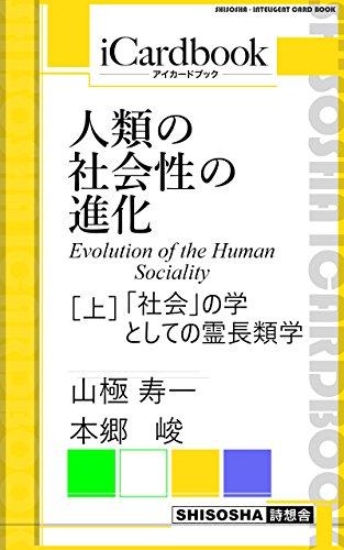[画像:人類の社会性の進化(Evolution of the Human Sociality) (上): 「社会」の学としての霊長類学 (アイカードブック)]