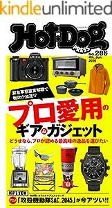 Hot-Dog PRESS (ホットドッグプレス) no.286 プロ愛用のギア&ガジェット [雑誌]