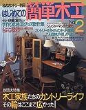 はじめての簡単木工 (No.2) (私のカントリー別冊)