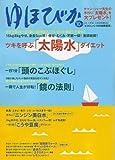 ゆほびか 2006年 10月号 [雑誌]