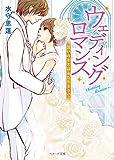 ウェディングロマンス~誓いのキスはふたりきりで~ (ベリーズ文庫)