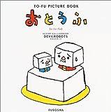 おとうふ―TO-FU PICTURE BOOK