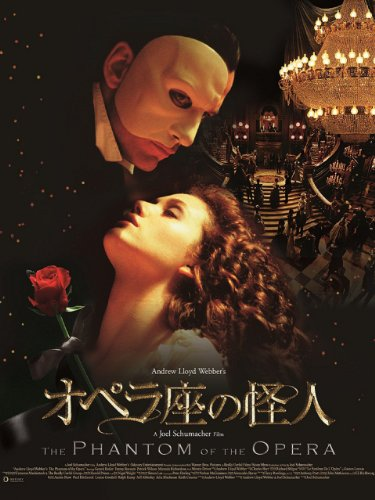 オペラ座の怪人 (字幕版)