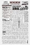 納税通信(2019年08月12日付)3584号[新聞] (週刊)