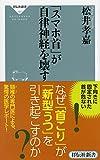 「スマホ首」が自律神経を壊す (祥伝社新書)