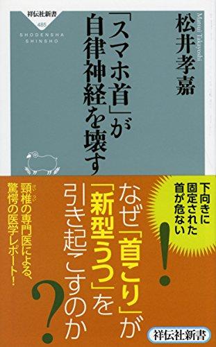 「スマホ首」が自律神経を壊す (祥伝社新書)の詳細を見る