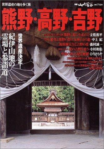 熊野・高野・吉野―世界遺産の地を歩く旅 (別冊山と溪谷)
