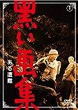 黒い画集 ある遭難 【東宝DVDシネマファンクラブ】