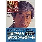 データパル〈'98・'99〉―最新情報・最新用語集