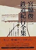 宮脇俊三鉄道紀行全集〈第4巻〉海外紀行1 画像