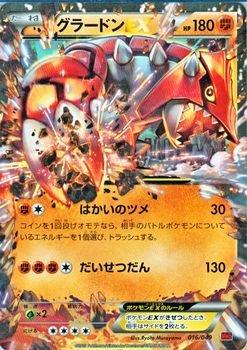ポケモンカードXY グラードンEX / MマスターデッキビルドBOX(PMMMB)/シングルカード