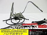CB250T/400T ホーク2 バブ アップハンドル セット しぼりアップハンドル 35cm ブラックメッシュ ダークメッシュアップハン