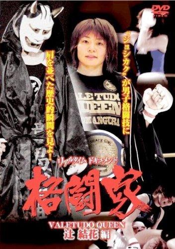 実録・格闘技 女子総合格闘家 [DVD]