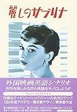 麗しのサブリナ (外国映画英語シナリオ スクリーンプレイシリーズ)