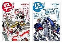 【Amazon.co.jp限定】リスアニ! Vol.40.1&2 「ガンダムシリーズ」音楽大全 「-Universal Century-」&「-Other Centuries-」2冊セット (豪華収納BOX+オリジナルポストカード2種付) [EBDVDO-1057]