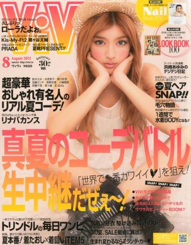 ViVi (ヴィヴィ) 2012年 08月号 [雑誌]