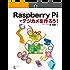 Raspberry Piでデジカメを作ろう!