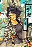 緋の纏: 2 (ZERO-SUMコミックス)