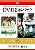 レナードの朝/タクシードライバー[DVD]