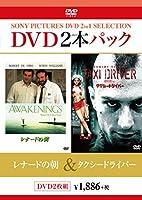 DVD2枚パック  レナードの朝/タクシードライバー