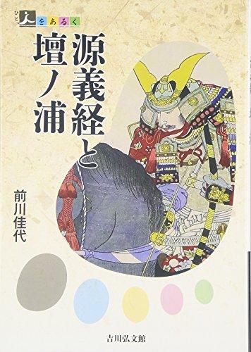 源義経と壇ノ浦 (人をあるく)
