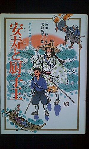 安寿と厨子王―悲しき人買いの伝説