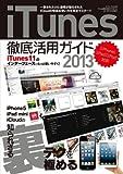 iTunes徹底活用ガイド2013 (三才ムック vol.556)