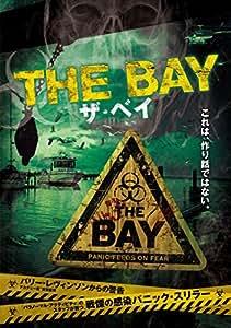 ザ・ベイ [DVD]