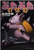 ぶたぶたの休日 (徳間デュアル文庫)