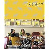 ことりっぷ 海外版 フランクフルト・ベルリン (旅行ガイド)