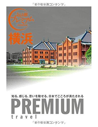 おとな旅プレミアム 横浜 (おとな旅PREMIUM)