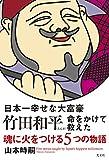 「日本一幸せな大富豪 竹田和平さんが命をかけて教えた 魂に火をつける5つの物語」山本時嗣