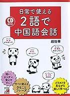 CD BOOK 日常で使える2語で中国語会話