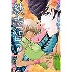 鉄壱智 : 7 (ZERO-SUMコミックス)