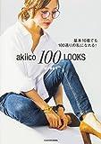 コンバース サイズ akiico 100 LOOKS  基本10着でも100通りの私になれる!