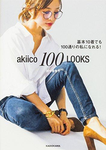 akiico 100 LOOKS  基本10着でも100通りの私になれる!の詳細を見る