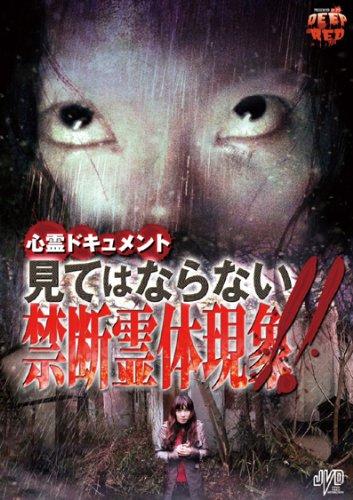 心霊ドキュメント 見てはならない禁断霊体現象!! [DVD]