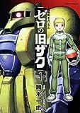 機動戦士ガンダム ゼロの旧ザク / 岡本 一広 のシリーズ情報を見る