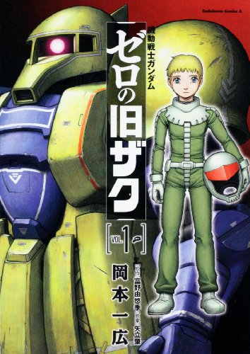 機動戦士ガンダム ゼロの旧ザク (1) (角川コミックス・エース 238-1)の詳細を見る