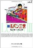 新ルパン三世 (2) (中公文庫―コミック版)