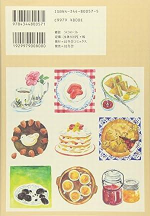 ご主人様に甘いりんごのお菓子 (バーズコミックスデラックス)