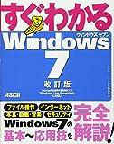 すぐわかる Windows7 改訂版