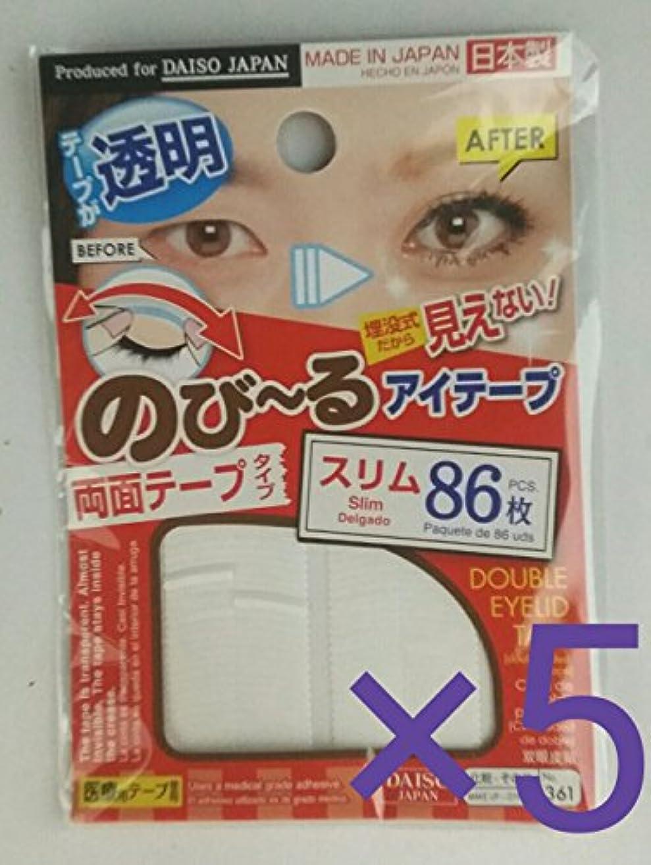 束蚊気付くダイソー のび~るアイテープ 両面テープタイプ スリム86枚×5パック
