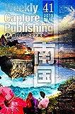 週刊キャプロア出版(第41号):南国