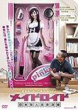 メイドロイド 日本製人造家政婦[DVD]