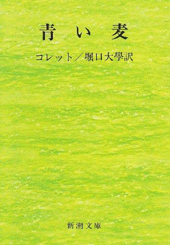 青い麦 (新潮文庫)の詳細を見る