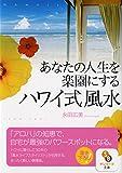 (文庫)あなたの人生を楽園にするハワイ式風水 (サンマーク文庫)